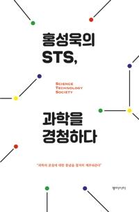 홍 박사는 국내에 과학기술학(STS)를 도입하는데 큰 기여를 했다는 평가를 받는다. 홍 박사는 '홍성욱의 STS, 과학을 경청하다'(2016 동아시아)는 책에서 과학철학자 쿤의 패러다임 개념을 확장해 살아움직이는 네트워크 관점의 인간 활동과 인간 관계를 설명한다.