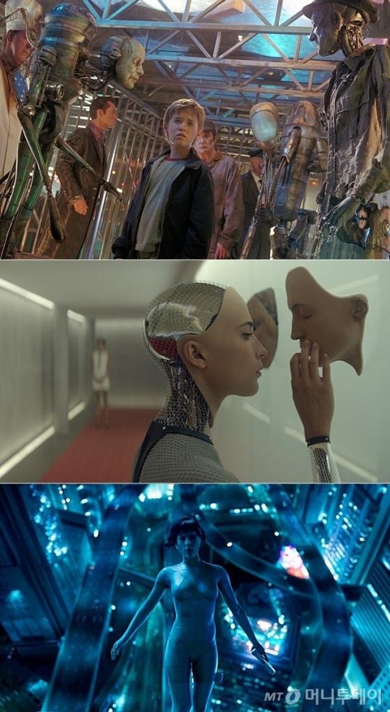 인간 이후 인간의 모습은 어떨까. 이 시대 인간은 어떤 관계속에서 소통하고 살아야하나. 포스트휴먼의 등장은 칸트 기반에 설계된 인간존재론의 모든 것이 다시 쓰여져야함을 말한다. 사진 위부터 영화 'A.'I, 'X마키나', '공각기공대' 스틸컷