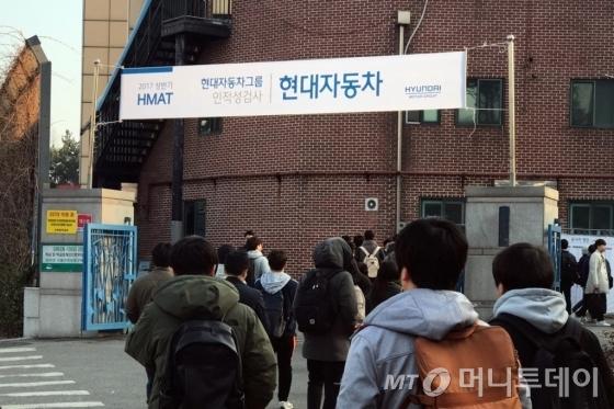 1일 오전 현대차 HMAT 시험을 보기 위해 지원자들이 서울 송파구 신천중학교에 들어가고 있다. /사진=김남이 기자