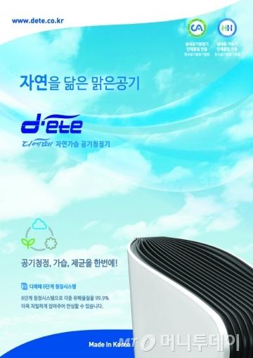 [베스트 중기제품] 6단계 청정시스템 황사·악취 제거