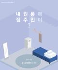 [카드뉴스] 원룸 사는데, 집주인이 마음대로  들어온다면?