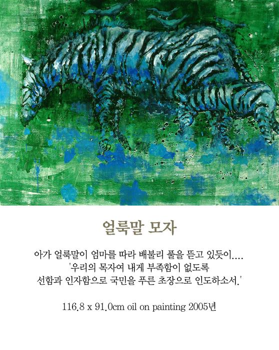 [김혜주의 그림 보따리 풀기] 얼룩말 모자