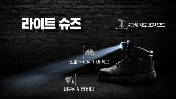 라이트 슈즈/사진제공=ABC마트