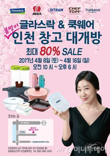 삼광글라스, 봄맞이 인천 창고 대개방 할인 판매