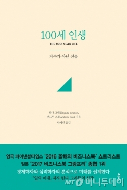 100세 인생의 딜레마…1998년생 매년 소득 25% 저축해야