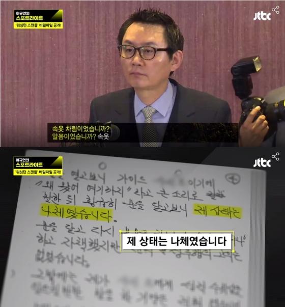 /사진=JTBC'이규연의 스포트라이트'캡쳐