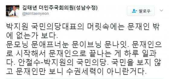 /사진=김태년 더불어민주당 의원 트위터