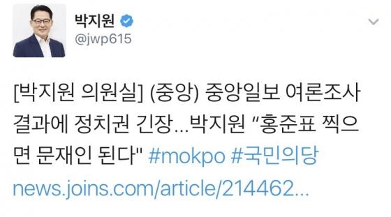 /사진=박지원 국민의당 대표 트위터