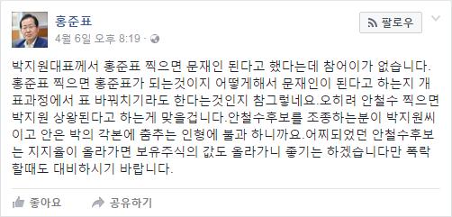 /사진=홍준표 자유한국당 후보 페이스북