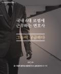 [카드뉴스] 국내 6대 로펌 변호사들