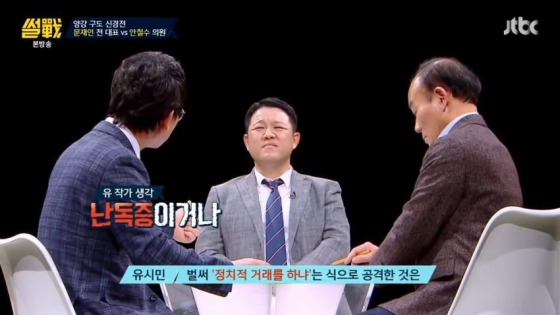 /사진=JTBC '썰전' 캡처