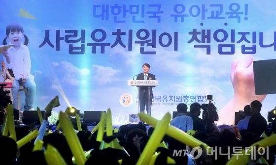 안철수 국민의당 대선후보가 11일 오후 서울 송파구 올림픽공원 내 SK핸드볼경기장에서 열린 '2017 사립유치원 유아교육자대회'에 참석하고 있다.