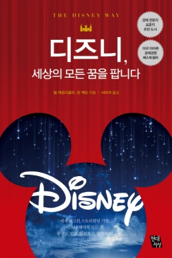 """'디즈니' 마법에 걸린 기업들…""""꿈꾸고 믿고 도전하고 실행하라"""""""
