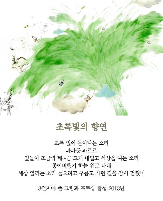 [김혜주의 그림 보따리 풀기] 초록빛의 향연