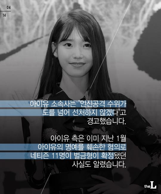 [카드뉴스] 명예훼손에 강력 대처하는 연예인들