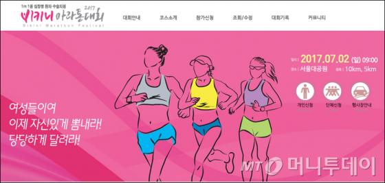오는 7월 서울대공원에서 '비키니마라톤대회'가 실시될 예정이다. /사진='2017 비키니 마라톤대회' 홈페이지