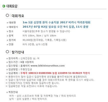 지난 12일 비키니마라톤대회 요강에 따르면 여성 참가자의 복장은 '상의 스포츠브라 착용'이다. 14일 현재 여성 복장에 '자유복장'이 추가됐다./사진=비키니마라톤대회 홈페이지