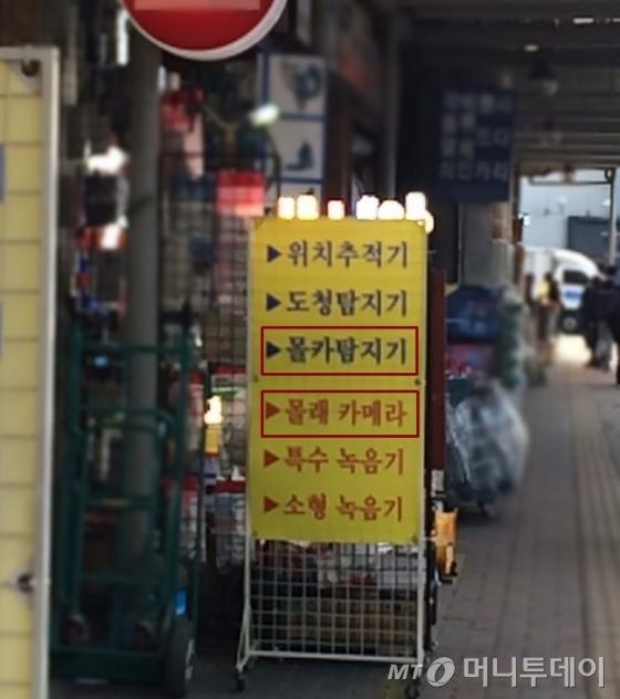 서울 종로구 세운상가의 옥외 광고물. 몰래카메라가 버젓이 광고되고 있다. 몰카와 몰카 탐지기는 같은 곳에서 판매된다./사진=이재은 기자