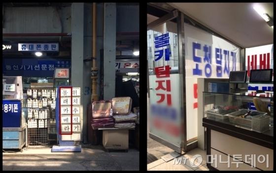 서울 종로구 세운상가(왼쪽)와 용산구<br />  전자상가(오른쪽). 몰카를 판매하는 가게들이 즐비하다./사진=이재은 기자