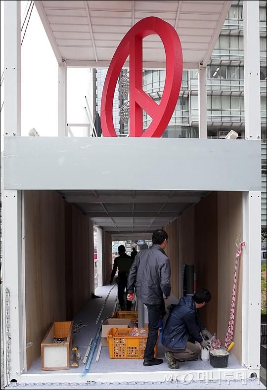 [사진]19대 대통령 선거 홍보 구조물 설치