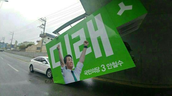 안철수 국민의당 대통령 선거 후보의 유세 차량이 전남 순천시 지하차도와 추돌했다. /사진=뉴스1