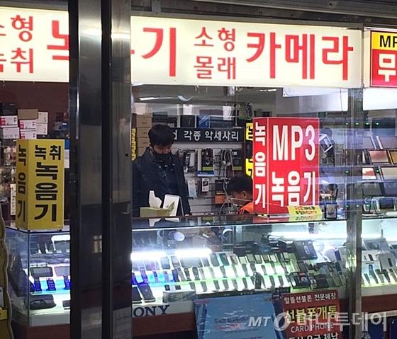 서울 용산구 용산전자상가 한 매장에서 점원과 고객이 몰래카메라를 보고 있다. /사진=머니투데이 DB