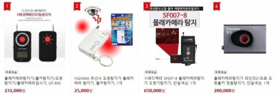소셜커머스 쿠팡에서 팔리고 있는 몰래카메라 탐지기들. /사진=쿠팡 캡처