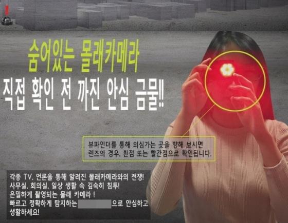 온라인쇼핑몰의 몰카탐지기 제품 설명. 우측의 여성은 붉은빛 적외선을 통해 유선 몰카 렌즈를 탐지하고 있다. /사진=쿠팡
