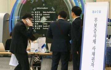 지난 17일 오전 중구 다동 대우조선해양 서울사무소에서 열린 첫 번째 사채권자 집회에서 참석자들이 입장하고 있다./사진=이기범 기자