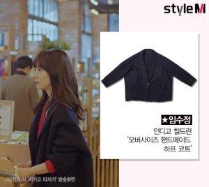 [★그옷어디꺼] '시카고 타자기' 임수정 코트