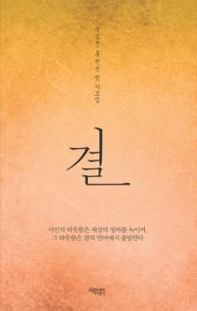 홍찬선 시인, 첫 시조집 '결' 출간