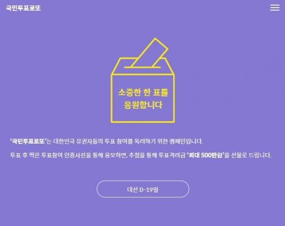 투표한 유권자를 대상으로 추첨을 통해 상금을 지급하는 '국민투표로또' 캠페인. /사진='국민투표로또' 홈페이지 캡처