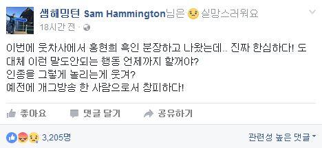 개그우먼 홍현희의 흑인 분장을 비판한 샘 해밍턴의 페이스북 게시물. /사진=샘 해밍턴 페이스북 캡처