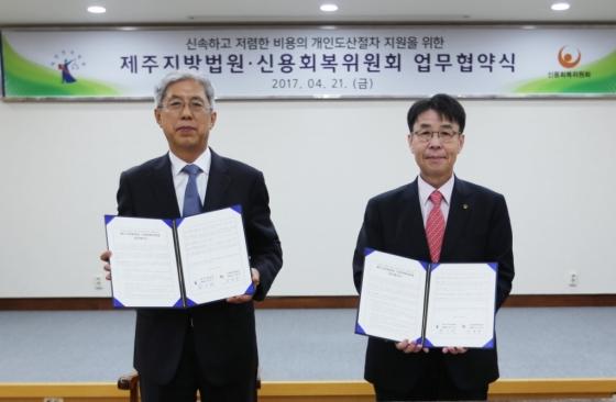 최인석 제주지방법원장(왼쪽)과 김윤영 신용회복위원장이 21일 패스트트랙 업무협약을 체결하고 사진촬영을 하고 있다. /사진제공=신용회복위원회
