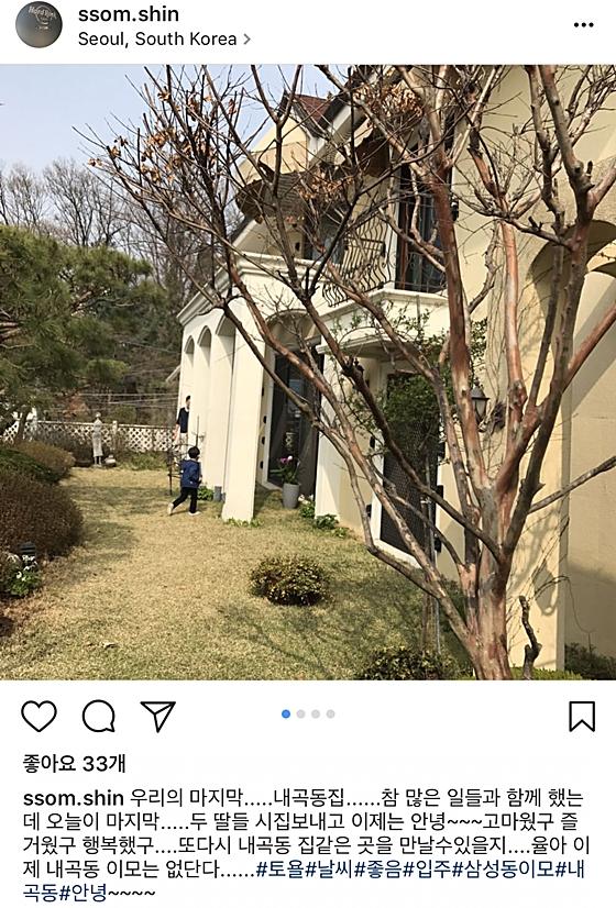 /사진=배우 신소미 인스타그램 캡처