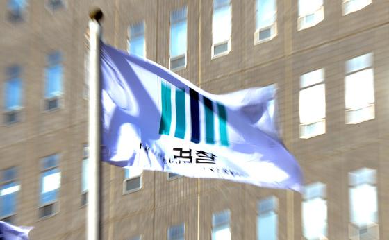 서울중앙지검 깃발./ 사진=뉴스1