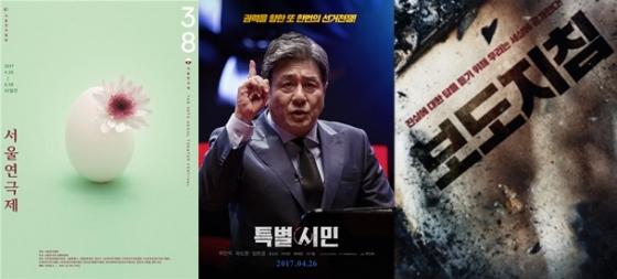 왼쪽부터 '제38회 서울연극제', 영화 '특별시민', 연극 '보도지침' 포스터