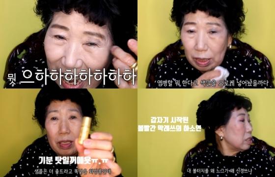 /사진=박막례 할머니 유튜브 영상 캡처