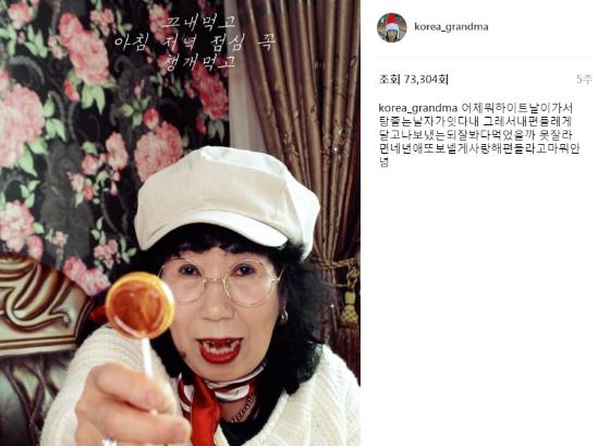 /사진=박막례 할머니 인스타그램