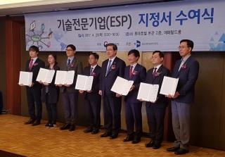 오창건 코이노 본부장(사진 왼쪽 3번째)가 지난 20일 서울 롯데호텔에서 열린 '기술전문기업(ESP) 지정서 수여식'에서 기념사진을 찍고 있다/사진=코이노