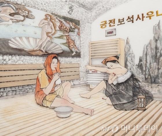 찜질방에서의 모습을 익살스럽게 표현한 작품 '비너스의 탄생' /사진제공=김현정