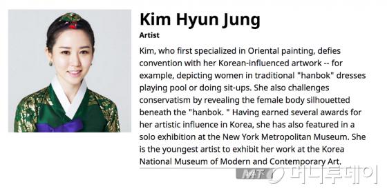 포브스에서 국내 순수미술작가가 꼽힌 것은 김현정이 처음이다. /사진=포브스 홈페이지