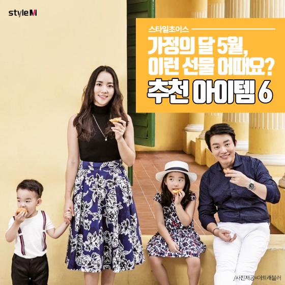 """[카드뉴스] """"마음 표현해봐요"""" 가정의 달 추천 선물 6"""