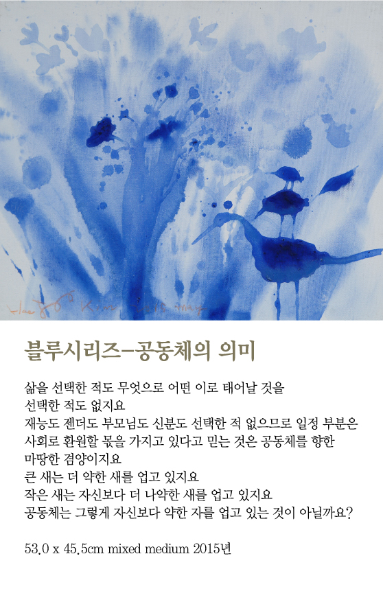 [김혜주의 그림 보따리 풀기] 블루시리즈-공동체의 의미