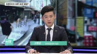 SBS CNBC <백브리핑시시각각> '이슈왜' 에 패널로 출연한 고병균 팀장/사진제공=한국창업센터