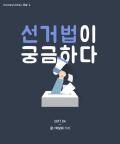 [카드뉴스] 대통령 선거…선거법이 궁금하다