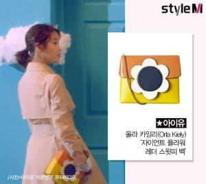 [★그거어디꺼] '이런엔딩' 뮤직비디오 아이유 가방