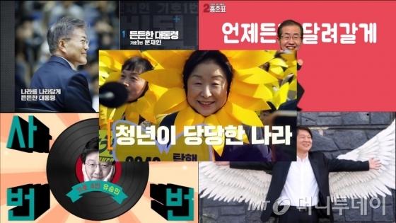 주요 대선 후보들의 로고송.