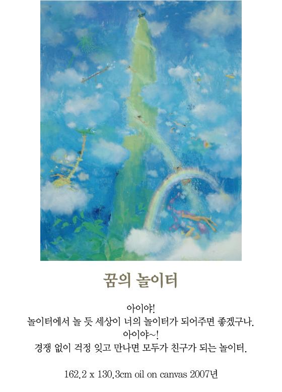 [김혜주의 그림 보따리 풀기] 꿈의 놀이터