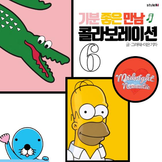 """[카드뉴스] """"기분 좋은 만남""""…콜라보레이션 컬렉션 6"""